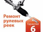 Просмотреть фото  Ремонт рулевых реек в Краснодаре 39231610 в Краснодаре