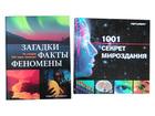 Скачать бесплатно фотографию  новые книги о загадках Земли из домашней библиотеки 43679520 в Москве
