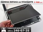 Скачать бесплатно foto Ремонт компьютеров, ноутбуков, планшетов Замена экрана планшета в сервисе K-Tehno в Краснодаре, 59747286 в Краснодаре