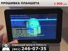 Новое фото Ремонт компьютеров, ноутбуков, планшетов Прошивка планшета в сервисном центре K-Tehno в Краснодаре, 60039063 в Краснодаре