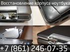 Смотреть foto Ремонт компьютеров, ноутбуков, планшетов Ремонт корпуса ноутбука от сервиса K-Tehno в Краснодаре, 60170266 в Краснодаре