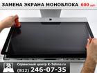 Скачать фото Ремонт компьютеров, ноутбуков, планшетов Замена экрана моноблока в Краснодаре в сервисе K-Tehno, 60535221 в Краснодаре