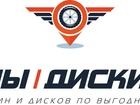 Смотреть фотографию  Оптоворозничная продажа автомобильных шин и дисков 66619356 в Краснодаре