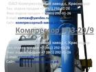 Свежее фото Разное Компрессор ВП3-20/9 - поршневой, воздушный 67771111 в Вологде