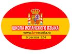Смотреть фотографию  Школа Испанского Языка / Курсы Испанского языка в Краснодаре 69176372 в Краснодаре