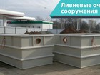 Новое фотографию  Производство емкостного и очистного оборудования 74661208 в Краснодаре