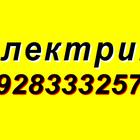 электрика услуги