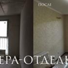 Ремонт квартир в Краснодаре под ключ