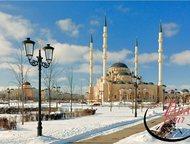 Новогодний тур в Чечню из Краснодара 4 - 6 января – Новогодний тур в Чечню из Кр