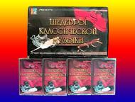 Классическая музыка на кассетах Шедевры классической музыки на 4 аудиокассетах: