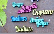 Декоративные буквы, надписи и слова