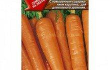 Продам семена Моркови Нантской 4