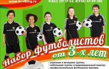 Обучение Футболу от 3-х лет, Тренировки по футболу для дошкольников