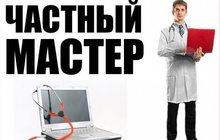 Компьютерный мастер Краснодар