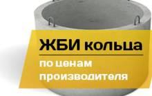 Жби кольца(бетонные кольца) канализации и септика