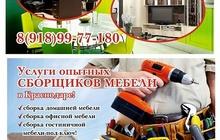 Сборка мебели в Краснодаре