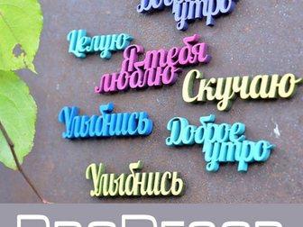 Скачать бесплатно foto Другие предметы интерьера Декоративные буквы, надписи и слова 32324199 в Краснодаре