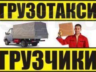 Свежее фото Транспорт, грузоперевозки Грузоперевозки по городу, ЮФО, Услуги грузчиков, вывоз строительного мусора 32938665 в Краснодаре