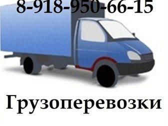 Свежее изображение Транспорт, грузоперевозки Грузоперевозки по России , Грузчики 33280376 в Краснодаре