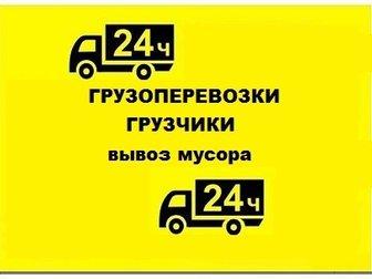 Свежее фотографию  Грузоперевозки, грузчики, Краснодар, Закажи у нас 33283006 в Краснодаре