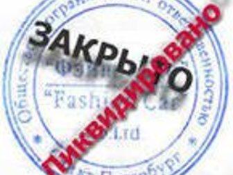 Уникальное фотографию Юридические услуги Закрытие ИП (2500 р,) 33763292 в Краснодаре