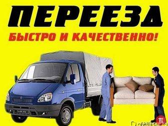 Уникальное foto Транспорт, грузоперевозки переезды любой сложности 34012794 в Краснодаре