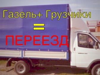 Увидеть изображение  ГАЗЕЛИ+ГРУЗЧИКИ-Доступные цены в Краснодаре 34296505 в Краснодаре