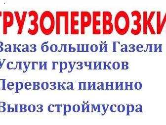 Увидеть фото  Грузоперевозки, переезды, грузчики 8-918-950-66-15 34537053 в Краснодаре