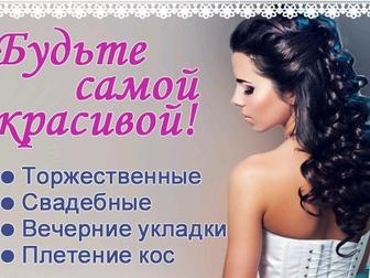 Скачать бесплатно foto Курсы, тренинги, семинары Мастер классы по созданию причесок и плетению кос 34671935 в Краснодаре