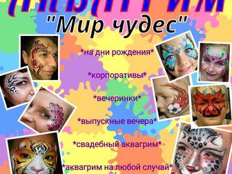 Уникальное изображение Разное Профессиональный аквагрим 34988286 в Краснодаре