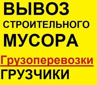 Изображение в   Наверняка Вы знаете, что строительный мусор в Краснодаре 300