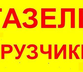 Фотография в Авто Транспорт, грузоперевозки ! ! ! КАЧЕСТВЕННО БЫСТРО И НАДЕЖНО! ! !  в Краснодаре 0