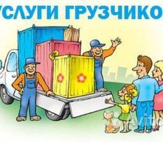Фотография в Услуги компаний и частных лиц Грузчики Предоставим авто и грузчиков при квартирном, в Краснодаре 0