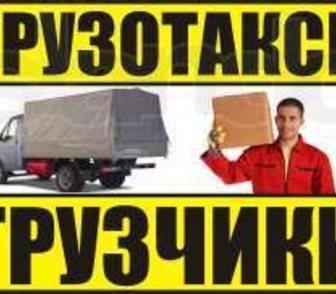 Изображение в   Служба перевозки грузов предлогает к вашему в Краснодаре 25