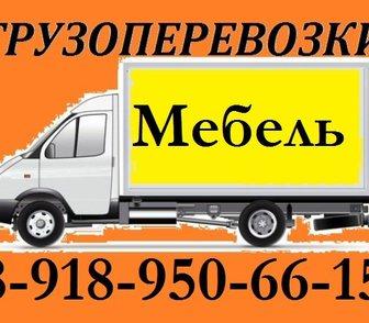Изображение в   Грузоперевозки по городу. Услуги грузчиков. в Краснодаре 25