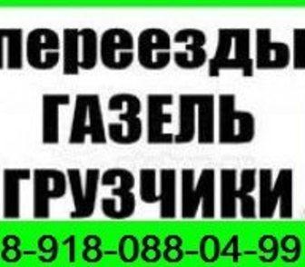 Изображение в   Перевезем: любой груз, мебель, строительные в Краснодаре 250