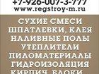 Смотреть foto  СТРОИТЕЛЬНЫЕ И ОТДЕЛОЧНЫЕ МАТЕРИАЛЫ 32630801 в Красногорске