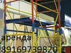 Уникальное фото  Предлагаем аренду строительных лесов и вышек тура 34713273 в Красногорске