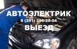Автоэлектрик - выезд - красноярск ( до 80%
