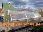 Изображение в Строительство и ремонт Другие строительные услуги Усиленные теплицы, с усиленным двухкамерным в Красноярске 0