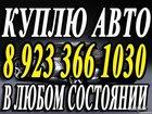 Фотография в Авто Аварийные авто Выкуп, Куплю, продам, скупка Ваш автомобиль в Красноярске 0