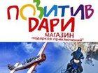 Смотреть фотографию  Что подарить на 8 марта 32408090 в Красноярске