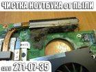 Фотография в Бытовая техника и электроника Разное Чистка ноутбука, компьютера от пыли, замена в Красноярске 600