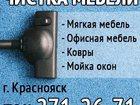 Фотография в   Клининговая компания «Чистый дом 24»предоставляет в Красноярске 0