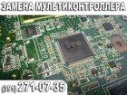 Изображение в Бытовая техника и электроника Разное Ремонт материнских плат ноутбуков любой слoжности. в Красноярске 600