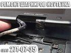 Изображение в Компьютеры Ноутбуки При повреждении шарнира на ноутбуке имеется в Красноярске 600