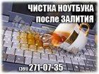 Просмотреть foto Ноутбуки Чистка после залития, Красноярск 2710735 33007995 в Красноярске