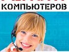 Фото в Компьютеры Ноутбуки Компьютерный сервис KrasSupport предлагает:Ремонт в Красноярске 600