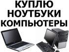 Просмотреть фотографию  Выкуп ноутбуков, Скупка цифровой техники, 33646379 в Красноярске