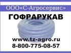 Уникальное изображение  Гофрированный шланг 38 мм 33764090 в Красноярске
